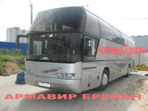 Автобус Армавир Ереван