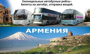 автобуса Самара Ереван расписание