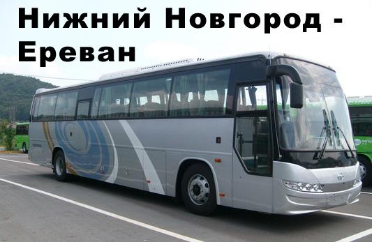 автобус Нижний Новгород Ереван