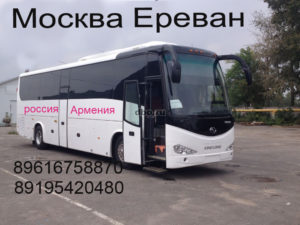 Билеты на автобус Москва Ереван дешево