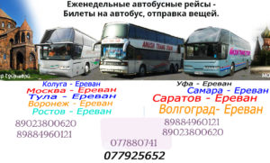 автобус Москва Ереван расписание