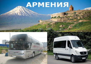 Билеты на автобус Самара Ереван